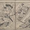 Sangoku Meiken Tessen-ka 4ura 5omote