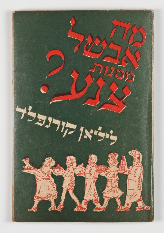 Cover of the book Mah avashel bi-menot tsenaʻ? : madrikh by Lilyan Ḳornfeld, with dark green background, red letters, and orange and white silouettes