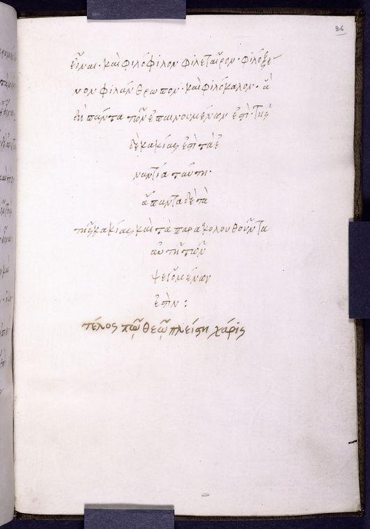 Explicit of Greek text.