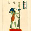 Thoth  deux fois grand, présidant a la région inférieur.