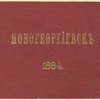 Novogeorgievsk 1884 [Cover title]