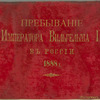 Prebyvanie Imperatora Vil'gel'ma II v Rossia.   1888 g.