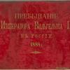 Prebyvanie Imperatora Vil'gel'ma II v Rossia.   1888 g.