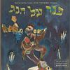 Fiddler On The Roof Poster-Hebrew