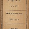 Shanghai tu bai ru men: Zong hœ t'oo bāk zœh mung