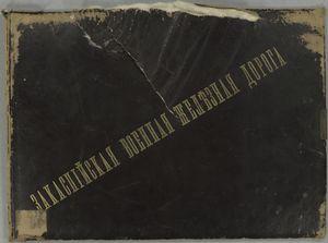 Zakaspiiskaia voennaia zhelieznaia doroga. [Cover title]