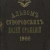 Alʹbom Suvorovskikh poleĭ srazhenīĭ, front cover