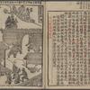 Sanko Gyojitsu, Vol. 1