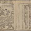 Sanko Gyojitsu, Vol. 3