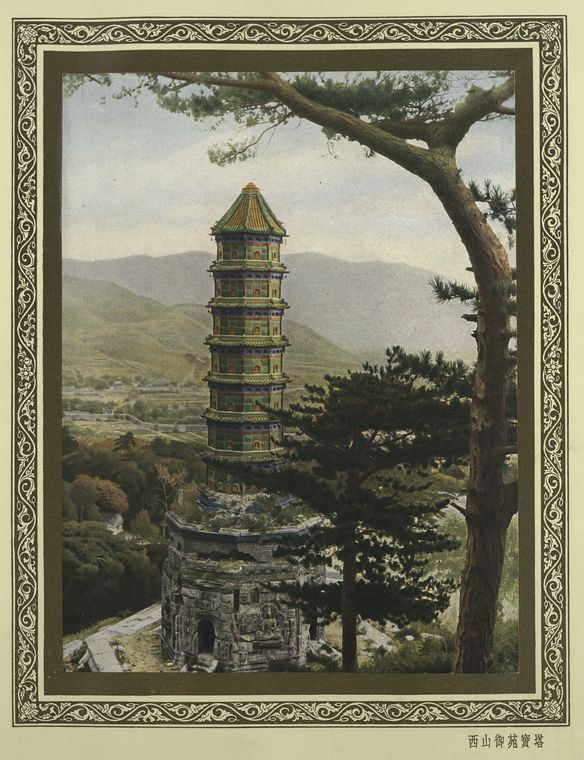 The Hunting Park Pagoda (Western Hills).