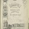 ...Al'bom portretov byvshikh kadet i kadetskago korpusa. [cover title]