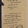 Riḳud ha-teyashim ṿeha-ʻizim