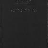 Hlyn︠i︡any (1950b)