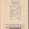 Der unbeḳanter: simbolishe drama in 4 aḳṭen miṭ a prolog / fun Yanḳev Gordin