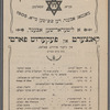 A liṭerarishen abend, ḳontserṭ un peḳedzsh parti in Grend Irving Palas, 214 Brum Sṭriṭ