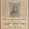 Erets Yisroel liebe, oder, der rebe und der Tsar
