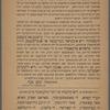 R' Meyer bal-nes, oder, di bas-malkeh fun Tsezarya: hisṭorishe legenda in 4 aḳṭen un 7 bilder
