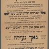 Avrom, Yitsḥok, Yanḳev, Eysev