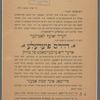 Dovid's fiedele, oder, di tsoybermakhṭ fun muziḳ [advertising letter]