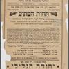 Tḥies ha-meysim, oder, der yiḥes shidekh: melodrama in 5 aḳṭen und 6 bilder