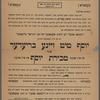 Yosef miṭ zayne brieder und Mekhires Yosef in eyn abend