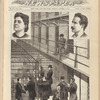 "Illinois. -- ""Murderers' Row"": In Cook County Jail, Chicago, showing the cells of the condemned anarchists, the ""Death Watch,"" and the prisoners receiving visitors, Vol. 65, no. 1672, page 97"