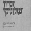 Thessalonikē (1972), Volume 2