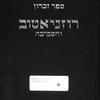 Sefer zikaron li-ḳehilat Rozni'aṭov, Prahinsḳo, Broshnyov ṿeha-sevivah