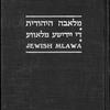 Mlawa (1984), Volume 2