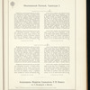 Ak︠t︡sīonernoe obshchestvo slovolitni O.I. Leman v S.-Peterburg︠i︡e i Moskv︠i︡e: postavshchiki dvora Ego Imperatorskago Velichestva i komissīonery Gosudarstvennoĭ tipografīi