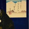 Danjuro IX as Musashibo