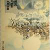 Attack on the Pescadores, near Taiwan