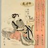 Yanagiya, The Flower of Sakai