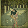 """A young man performing the purification ceremony of hand washing at the chozubachi at the entrance to a Shinto  temple.  The chozubachi is inscribed """"Otakara maye"""" (The front of the honorable treasures)"""