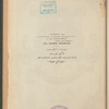 Dr. Abdou's travels in America: [and commercial directory of the Arabic speaking people of the world]