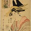 Portrait of the Oiran Sugawara of Tsuruya