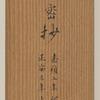 Gochi gozo himitsusho