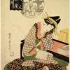 The oiran Ichikawa of Matsubaya reading a book