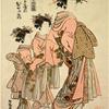 The oiran Hinadzuru of Choshiya on parade accompanied by her kamuro