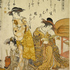 The oiran Hito noto and Takasode and attendants in the house called Daimonjiya