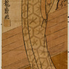An oiran standing under a pine tree trimming her finger nails with a pair of shears