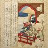 The poet Hitomaro