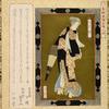 Tsuji-gimi no Seki