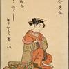 Lady half kneeling, one hand hidden