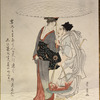 The God Ebisu Walking with a Young Woman in the Snow