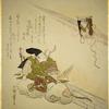 Tawara Toda, the slayer of the monster centipede