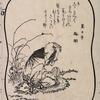 Kyoka Hyaku nin Isshu (Literary celebrities)