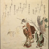 Girl and child giving paper to a goat