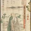 Murasaki Shikibu, the poetess