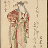 Courtesan with hand on hip
